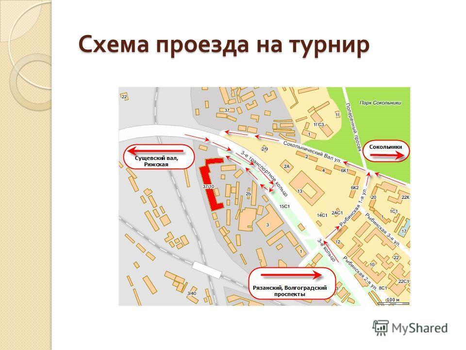 Схема проезда на турнир