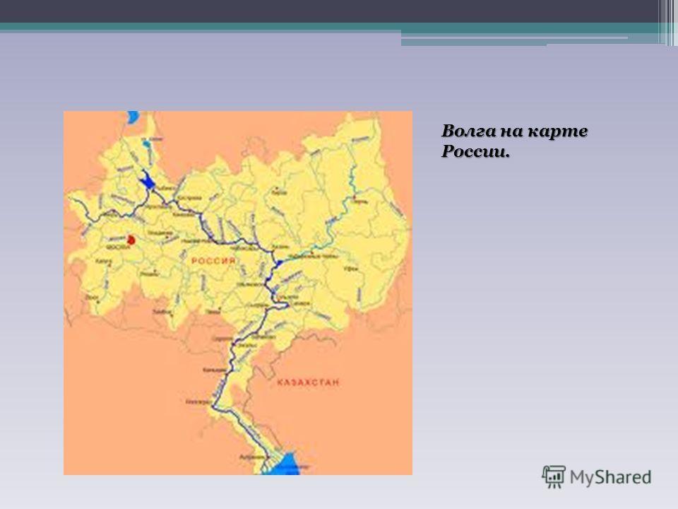 Волга на карте России.