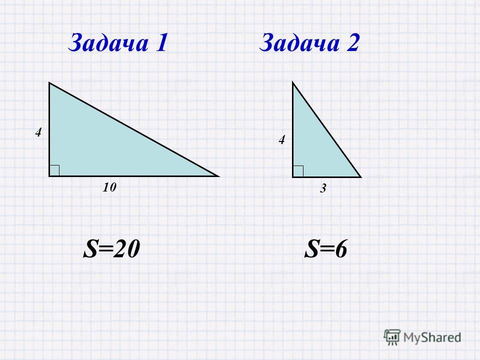 S=6 Задача 1Задача 2 3 4 10 4 S=20