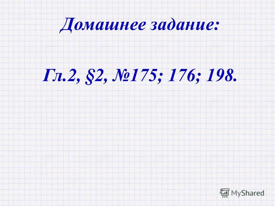 Домашнее задание: Гл.2, §2, 175; 176; 198.