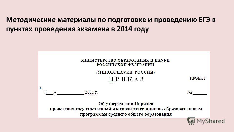 Методические материалы по подготовке и проведению ЕГЭ в пунктах проведения экзамена в 2014 году