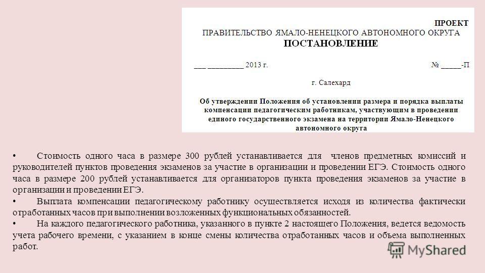 Стоимость одного часа в размере 300 рублей устанавливается для членов предметных комиссий и руководителей пунктов проведения экзаменов за участие в организации и проведении ЕГЭ. Стоимость одного часа в размере 200 рублей устанавливается для организат