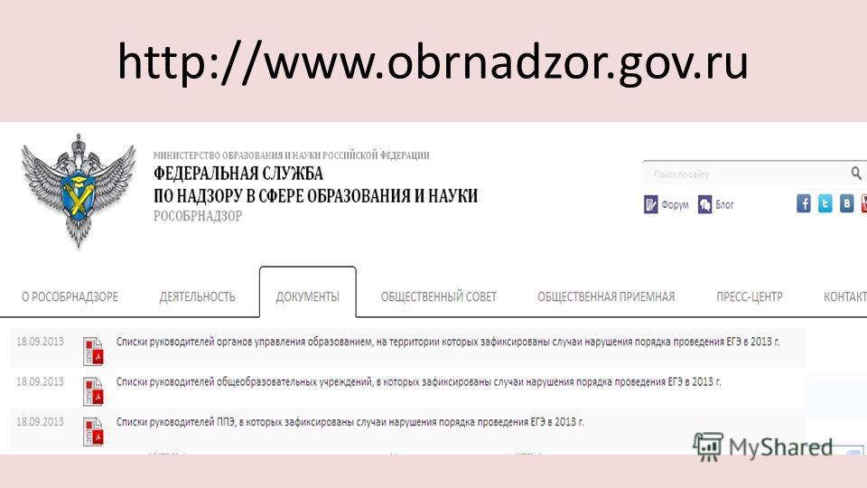 http://www.obrnadzor.gov.ru