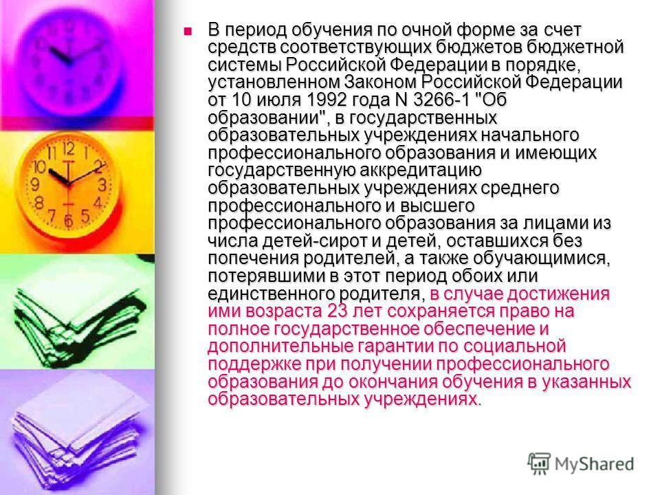 В период обучения по очной форме за счет средств соответствующих бюджетов бюджетной системы Российской Федерации в порядке, установленном Законом Российской Федерации от 10 июля 1992 года N 3266-1