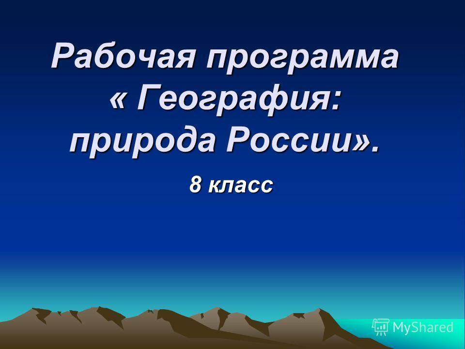 Рабочая программа « География: природа России». 8 класс