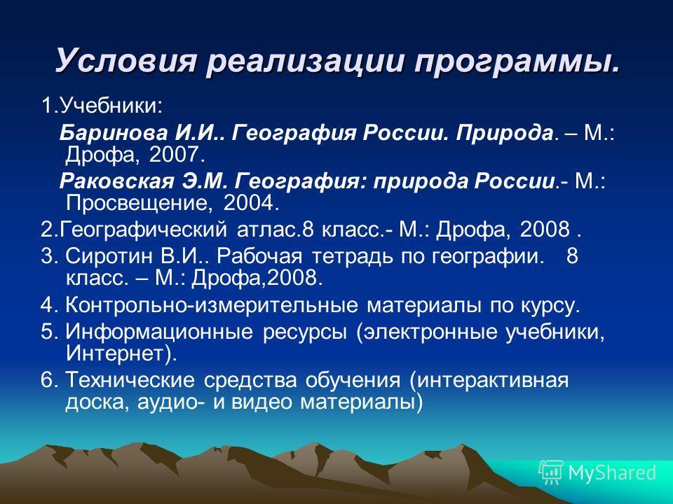 Э.м раковская география 8 класс скачать учебник