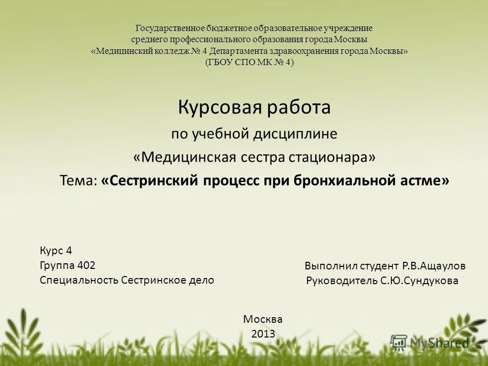 Государственное бюджетное образовательное учреждение среднего профессионального образования города Москвы «Медицинский колледж 4 Департамента здравоохранения города Москвы» (ГБОУ СПО МК 4) Курсовая работа по учебной дисциплине «Медицинская сестра ста