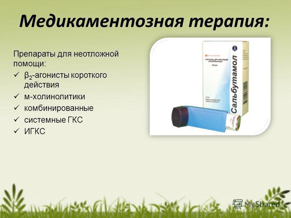 Медикаментозная терапия: Препараты для неотложной помощи: β 2 -агонисты короткого действия м-холинолитики комбинированные системные ГКС ИГКС