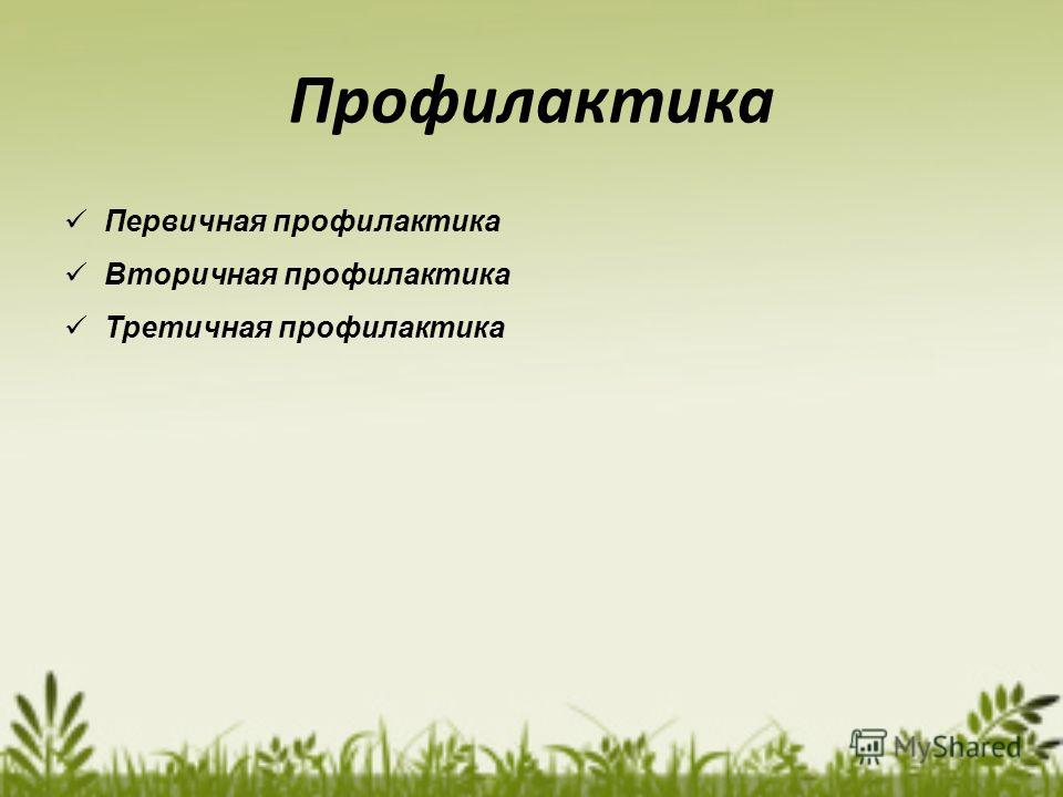 Профилактика Первичная профилактика Вторичная профилактика Третичная профилактика