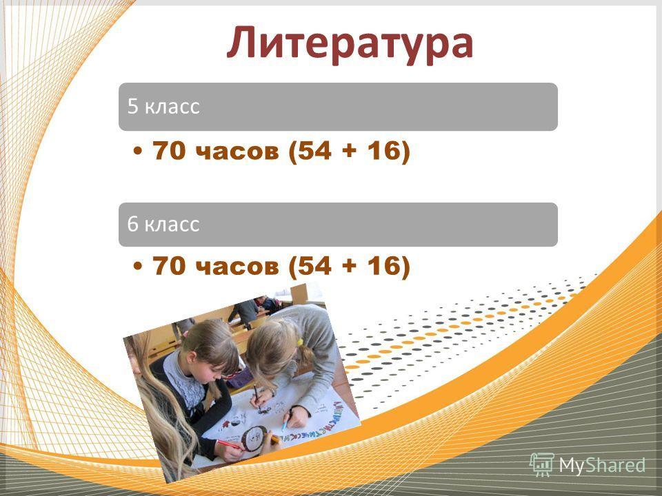 Литература 5 класс 70 часов (54 + 16) 6 класс 70 часов (54 + 16)