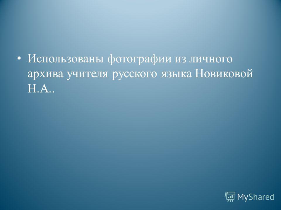 Использованы фотографии из личного архива учителя русского языка Новиковой Н.А..