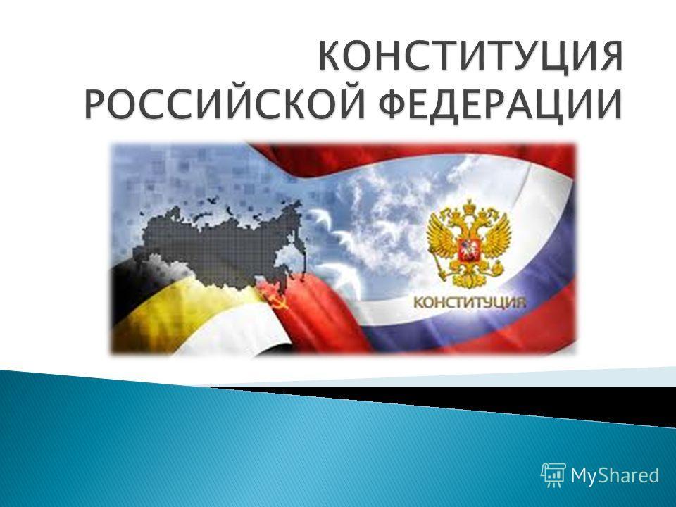 Главы конституции российской федерации