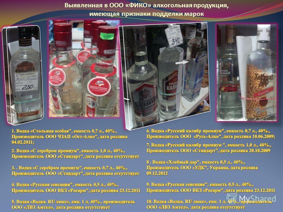Выявленная в ООО «ФИКО» алкогольная продукция, имеющая признаки подделки марок