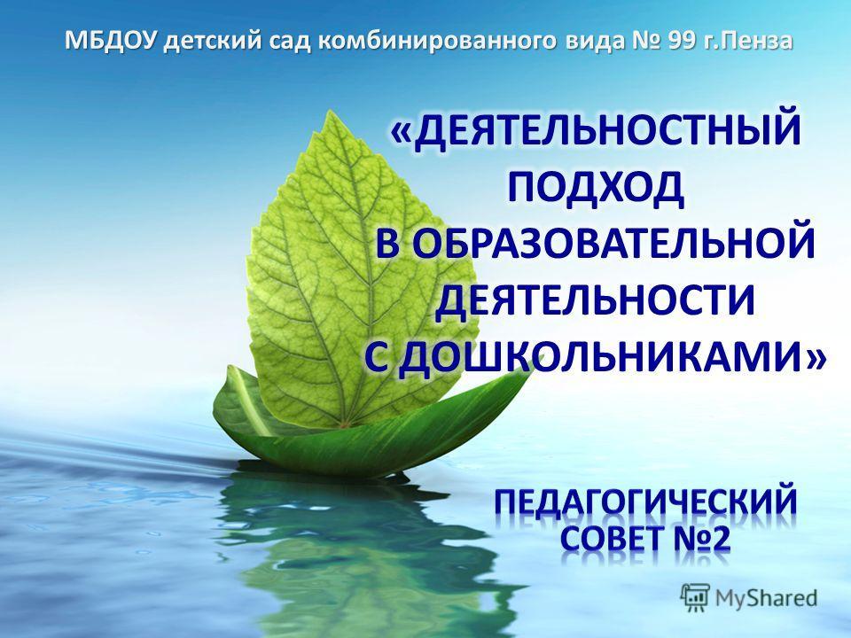 МБДОУ детский сад комбинированного вида 99 г.Пенза