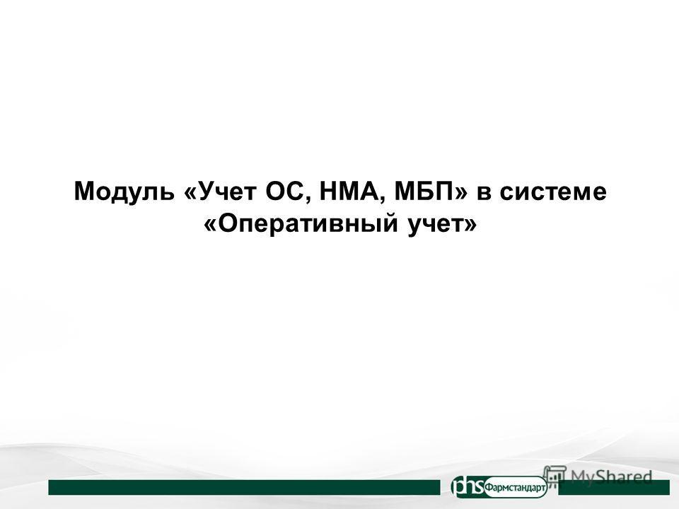 Модуль «Учет ОС, НМА, МБП» в системе «Оперативный учет»