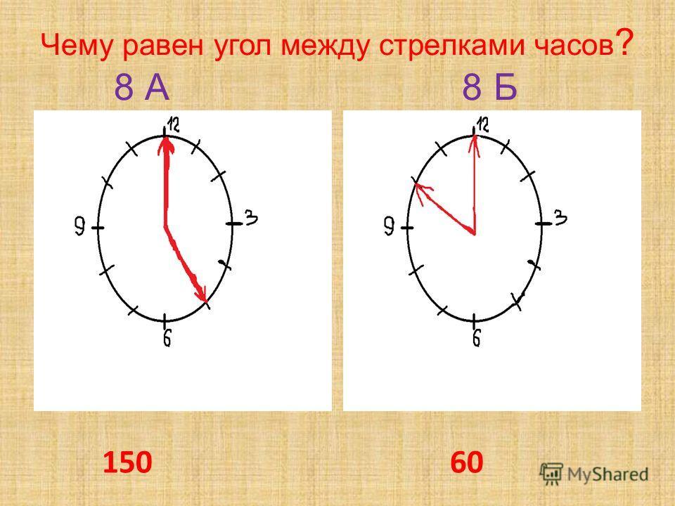Чему равен угол между стрелками часов ? 8 А 8 Б 150 60