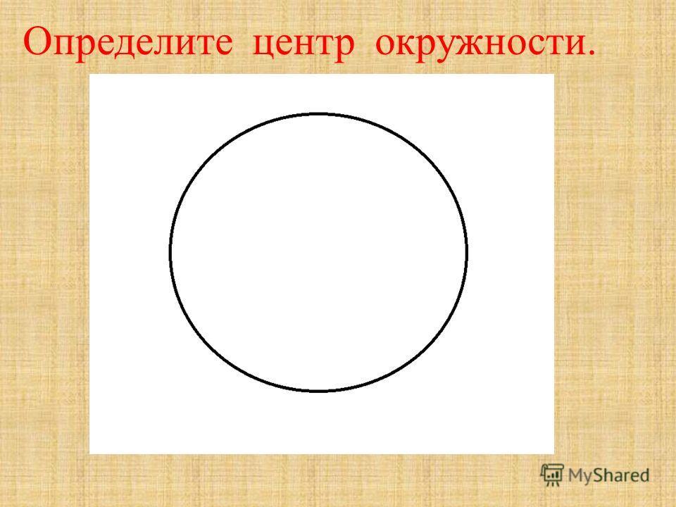 Определите центр окружности.