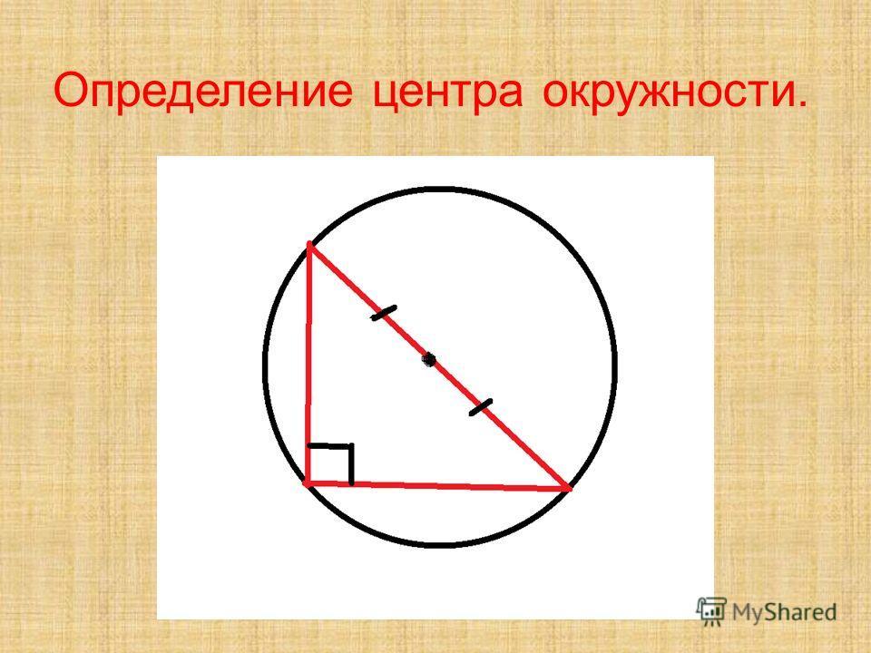 Определение центра окружности.