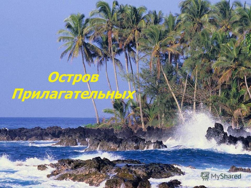 Остров Прилагательных