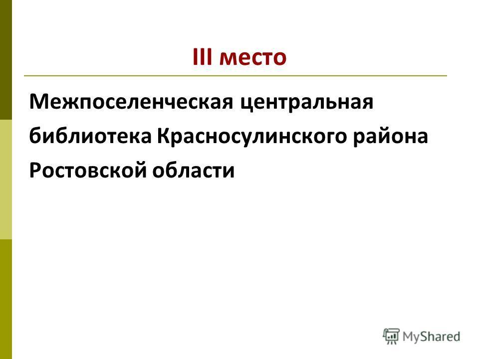 III место Межпоселенческая центральная библиотека Красносулинского района Ростовской области
