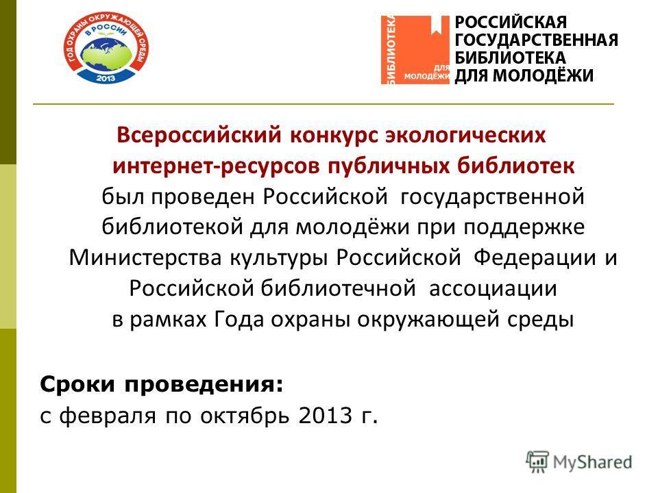 Всероссийский конкурс экологических интернет-ресурсов публичных библиотек был проведен Российской государственной библиотекой для молодёжи при поддержке Министерства культуры Российской Федерации и Российской библиотечной ассоциации в рамках Года охр
