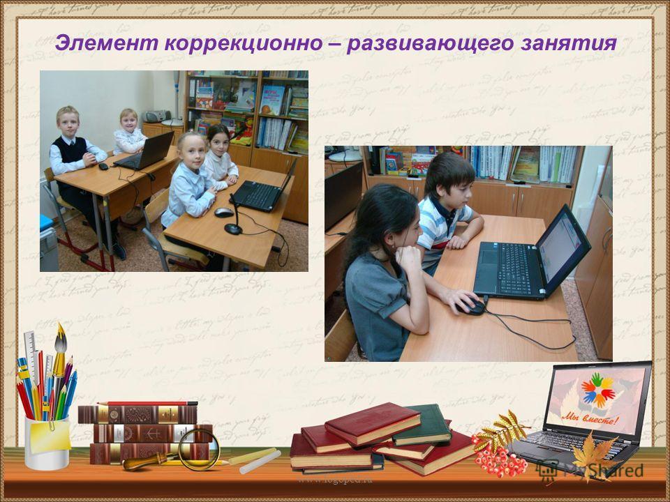 Элемент коррекционно – развивающего занятия www.logoped.ru
