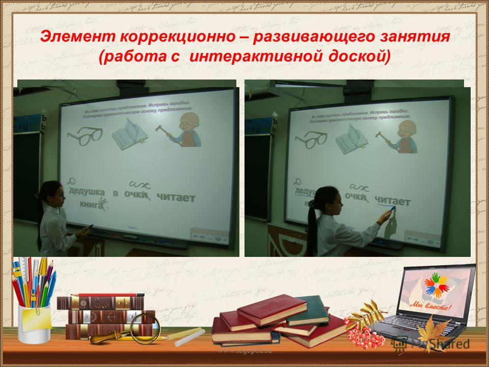 Элемент коррекционно – развивающего занятия (работа с интерактивной доской) www.logoped.ru