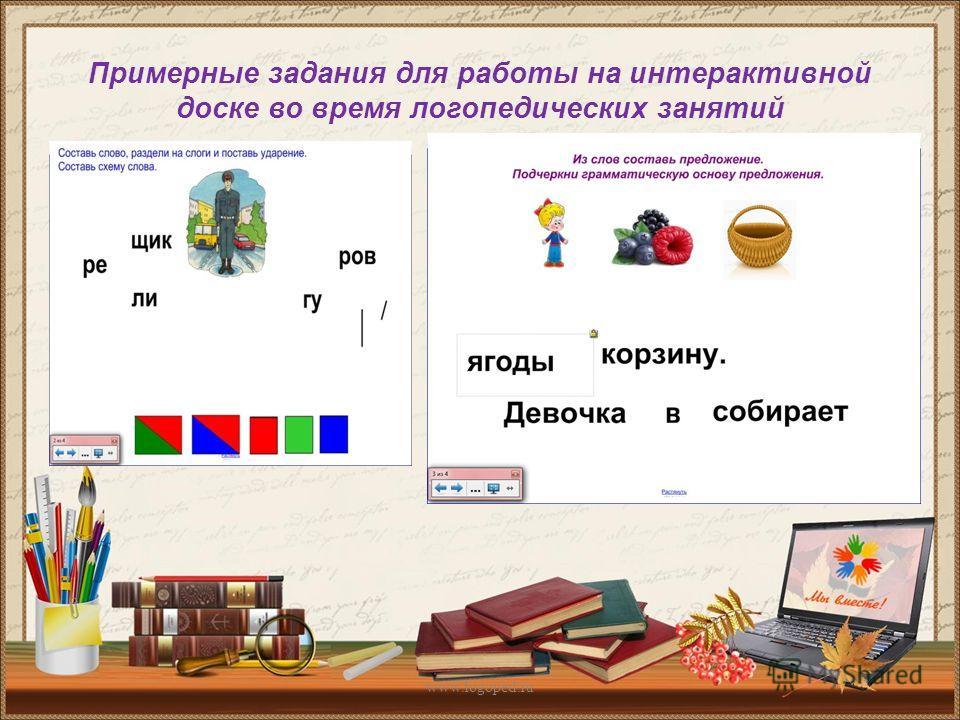 Примерные задания для работы на интерактивной доске во время логопедических занятий www.logoped.ru