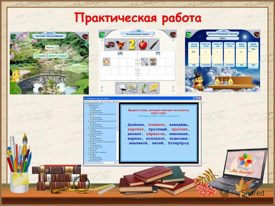 Практическая работа www.logoped.ru