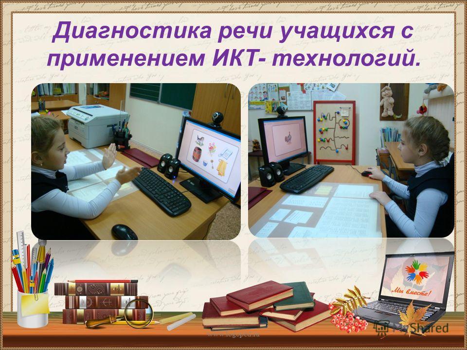 Диагностика речи учащихся с применением ИКТ- технологий. www.logoped.ru