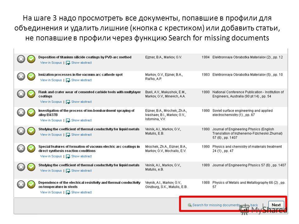 На шаге 3 надо просмотреть все документы, попавшие в профили для объединения и удалить лишние (кнопка с крестиком) или добавить статьи, не попавшие в профили через функцию Search for missing documents