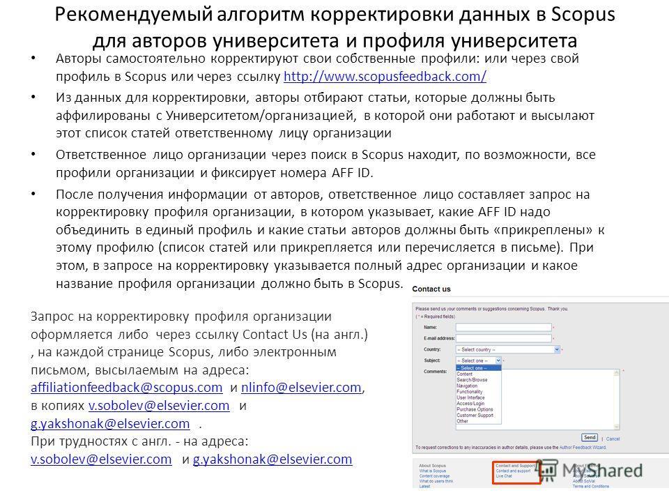 Рекомендуемый алгоритм корректировки данных в Scopus для авторов университета и профиля университета Авторы самостоятельно корректируют свои собственные профили: или через свой профиль в Scopus или через ссылку http://www.scopusfeedback.com/http://ww