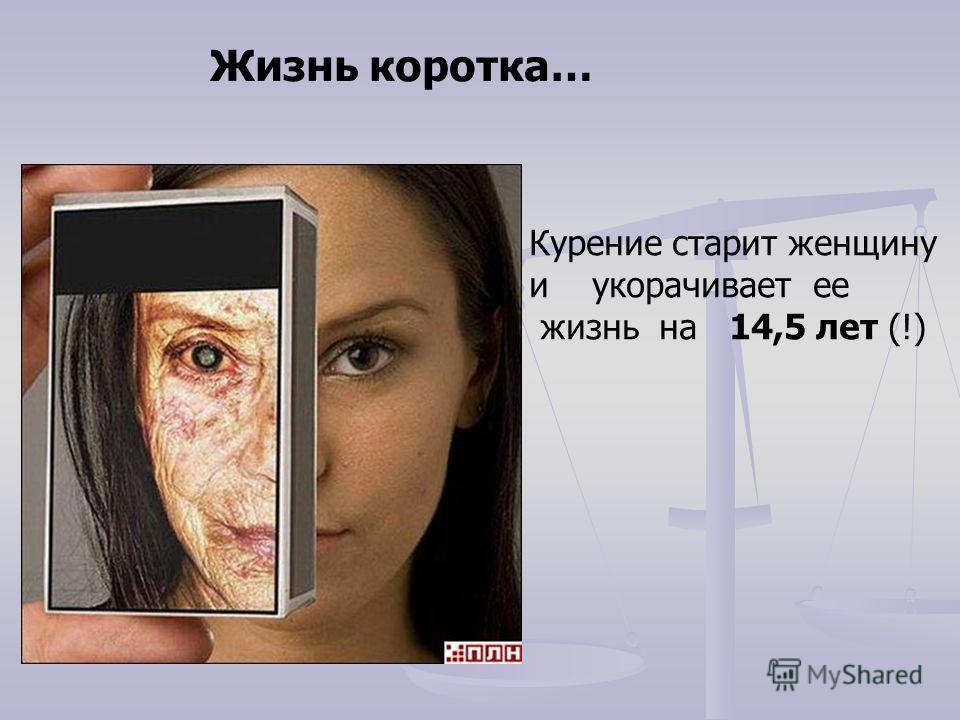 Жизнь коротка… Курение старит женщину и укорачивает ее жизнь на 14,5 лет (!)