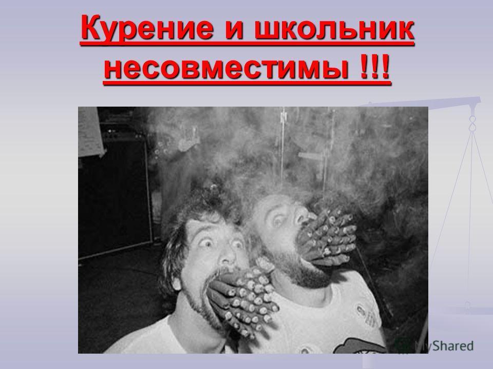 Курение и школьник несовместимы !!!