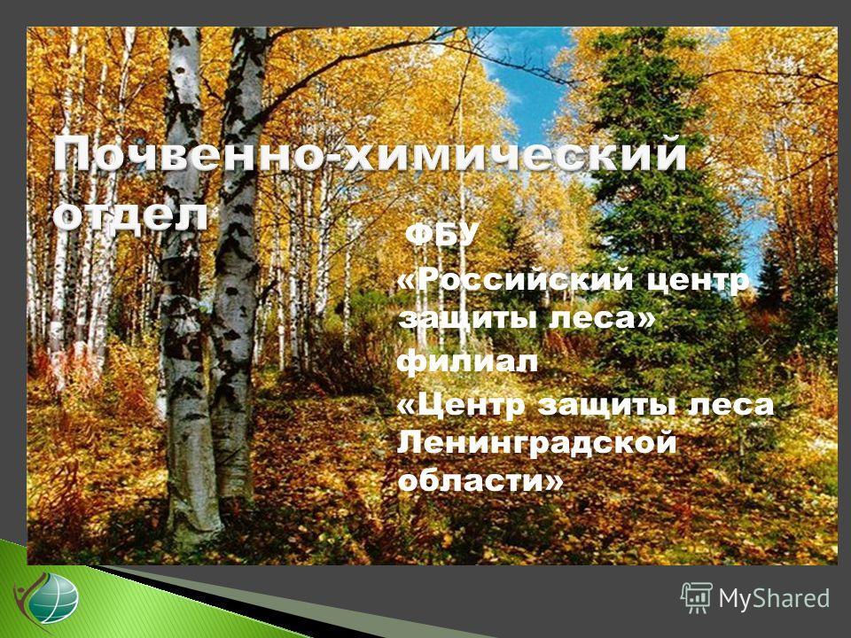 ФБУ «Российский центр защиты леса» филиал «Центр защиты леса Ленинградской области»