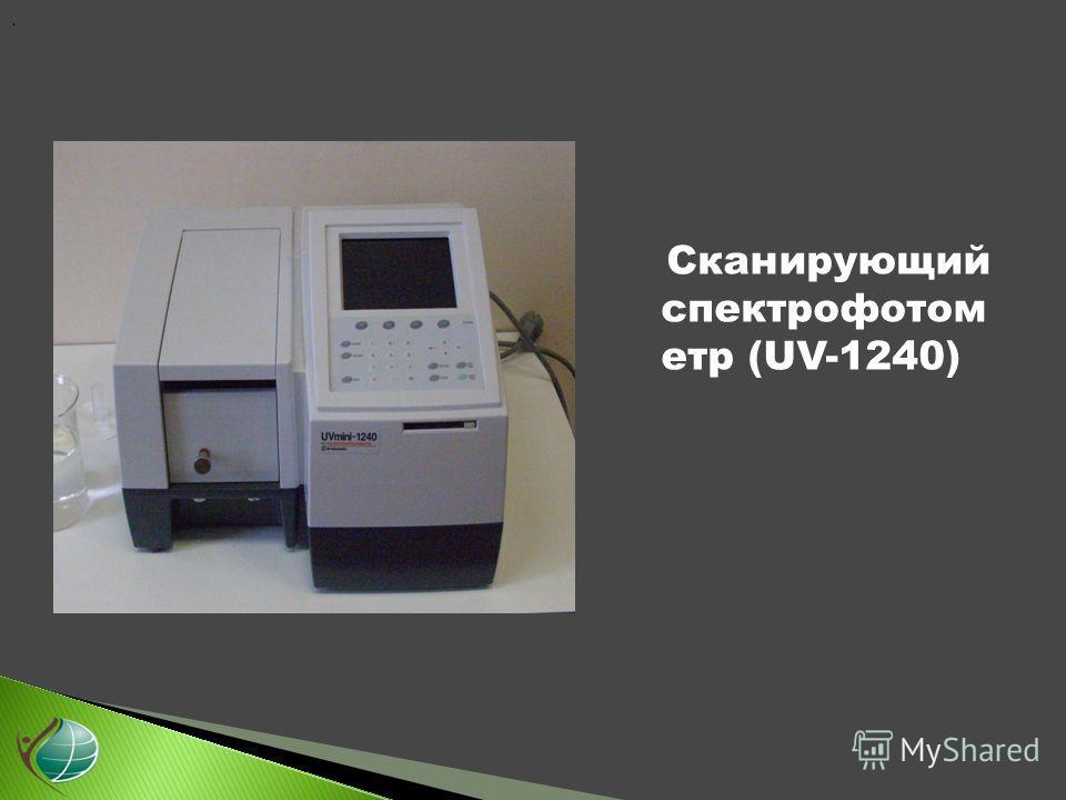 Сканирующий спектрофотом етр (UV-1240).