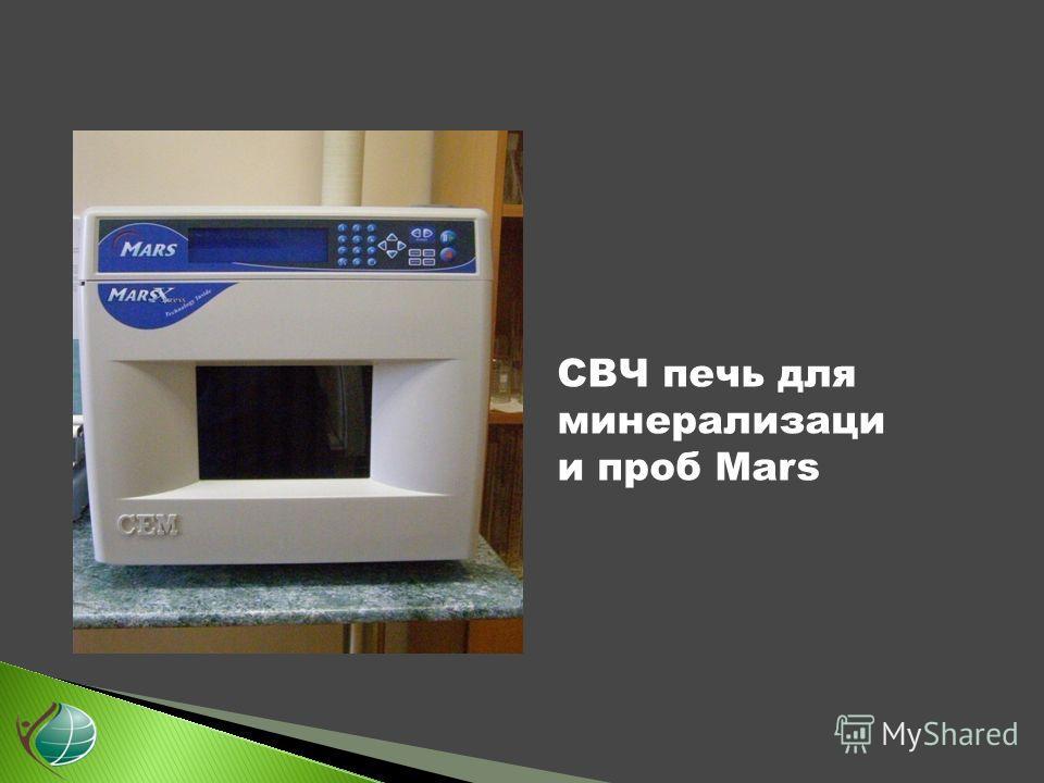 СВЧ печь для минерализаци и проб Mars
