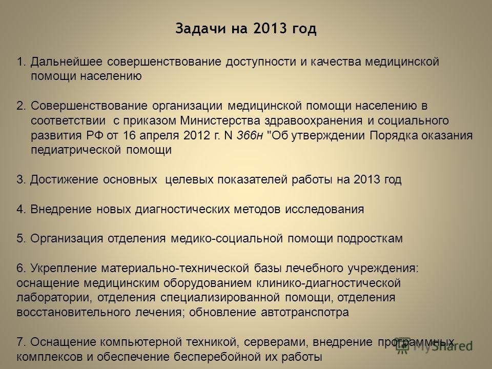 Задачи на 2013 год 1.Дальнейшее совершенствование доступности и качества медицинской помощи населению 2.Совершенствование организации медицинской помощи населению в соответствии с приказом Министерства здравоохранения и социального развития РФ от 16