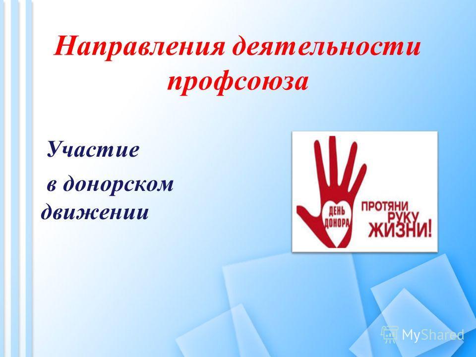 Направления деятельности профсоюза Участие в донорском движении