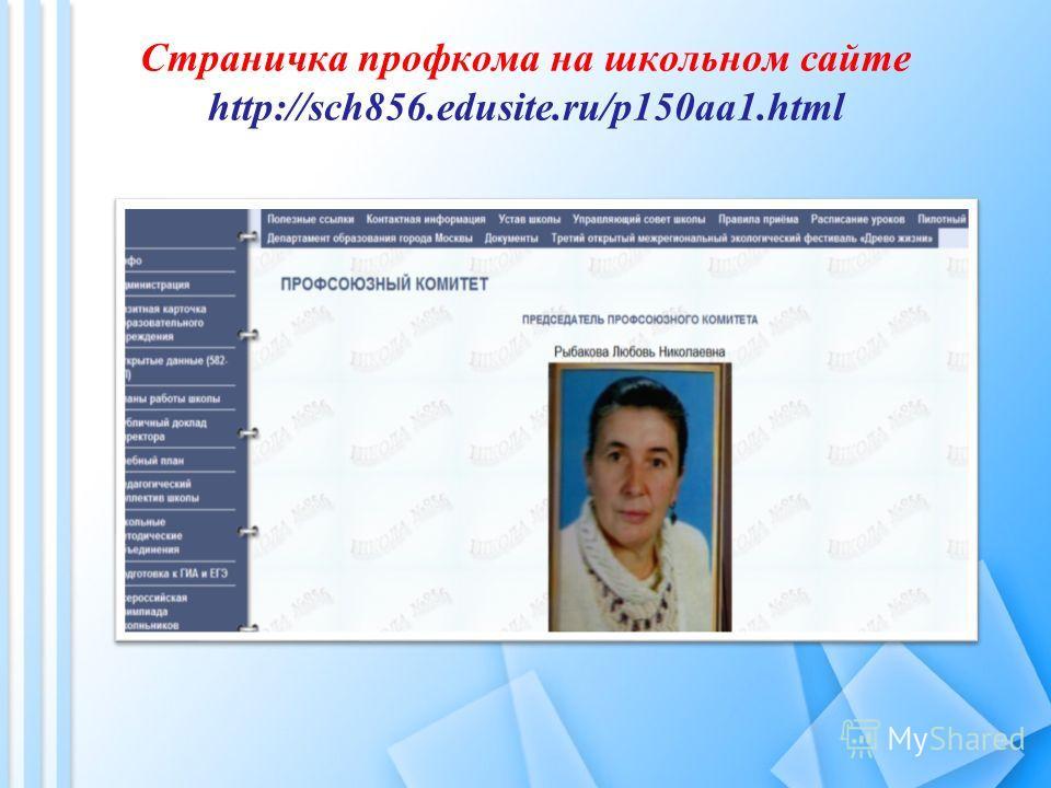 Страничка профкома на школьном сайте http://sch856.edusite.ru/p150aa1.html
