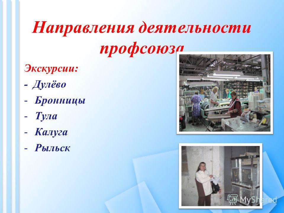 Направления деятельности профсоюза Экскурсии: - Дулёво -Бронницы -Тула -Калуга -Рыльск