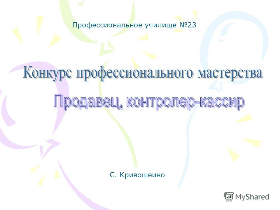 Профессиональное училище 23 С. Кривошеино