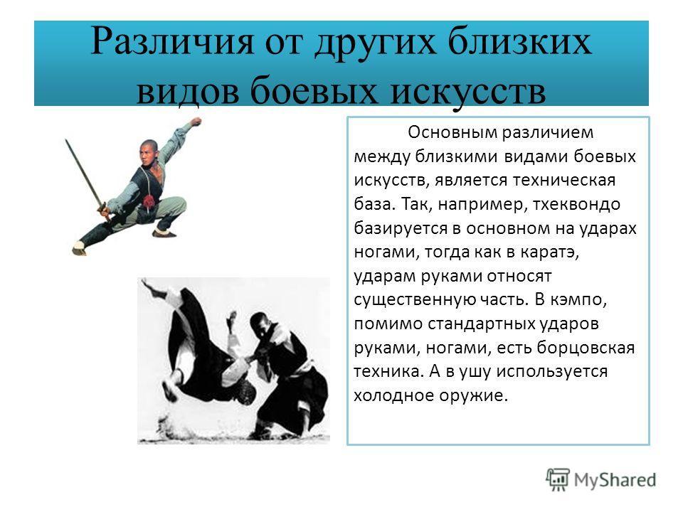Различия от других близких видов боевых искусств Основным различием между близкими видами боевых искусств, является техническая база. Так, например, тхеквондо базируется в основном на ударах ногами, тогда как в каратэ, ударам руками относят существен