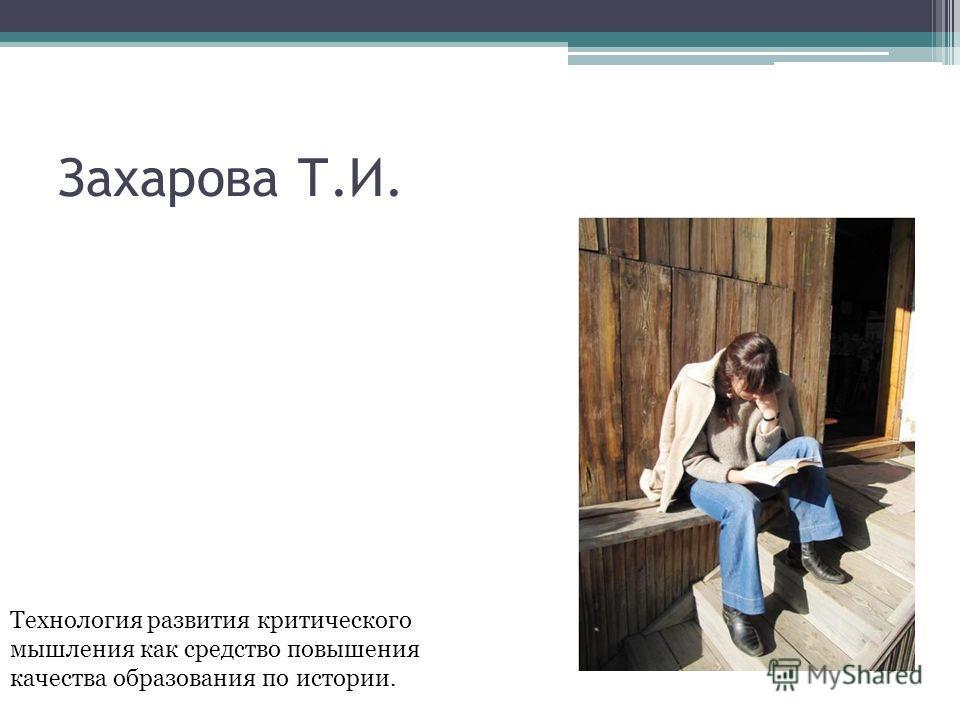 Захарова Т.И. Технология развития критического мышления как средство повышения качества образования по истории.