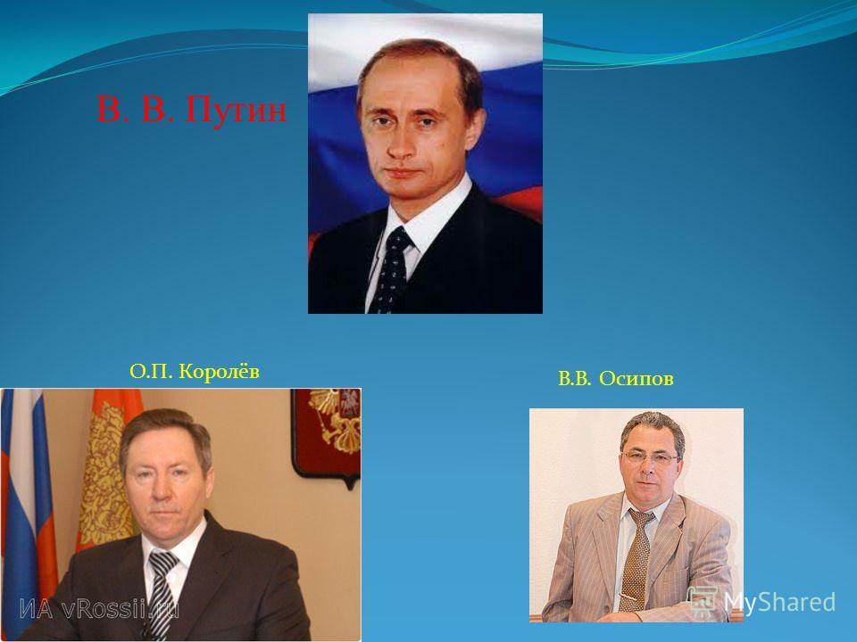В. В. Путин О.П. Королёв В.В. Осипов