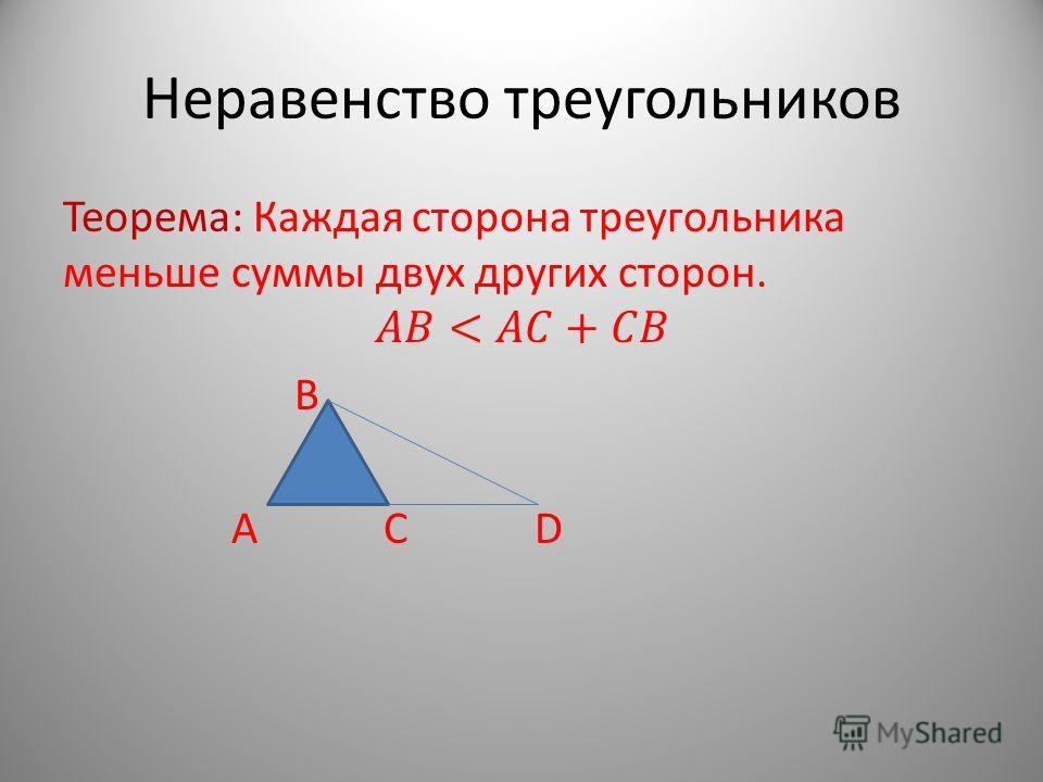 Неравенство треугольников