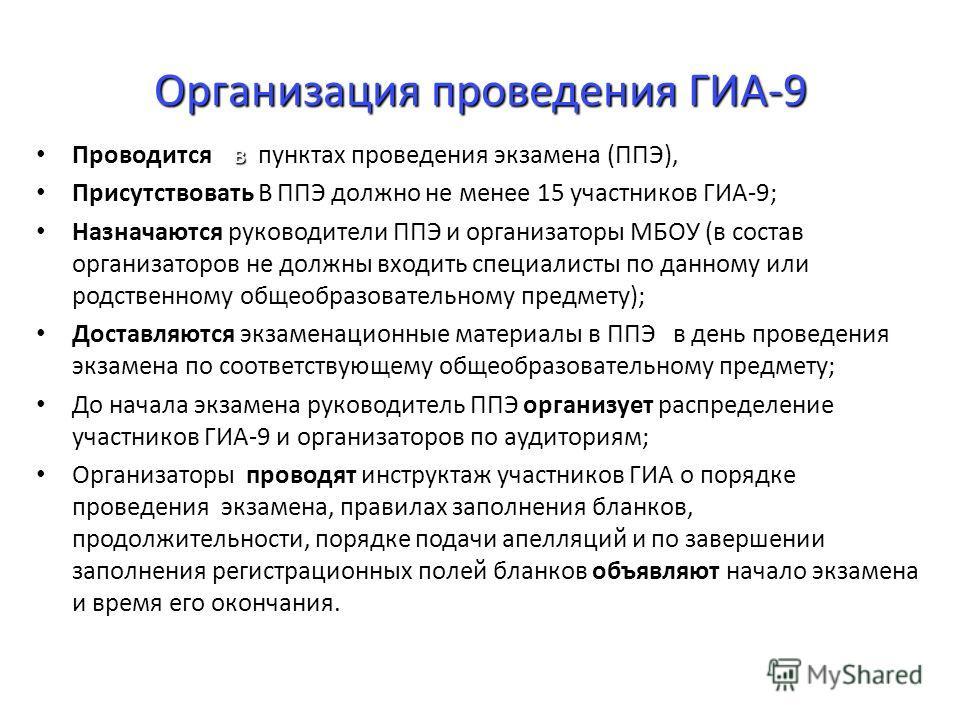 Организация проведения ГИА-9 в Проводится в пунктах проведения экзамена (ППЭ), Присутствовать В ППЭ должно не менее 15 участников ГИА-9; Назначаются руководители ППЭ и организаторы МБОУ (в состав организаторов не должны входить специалисты по данному