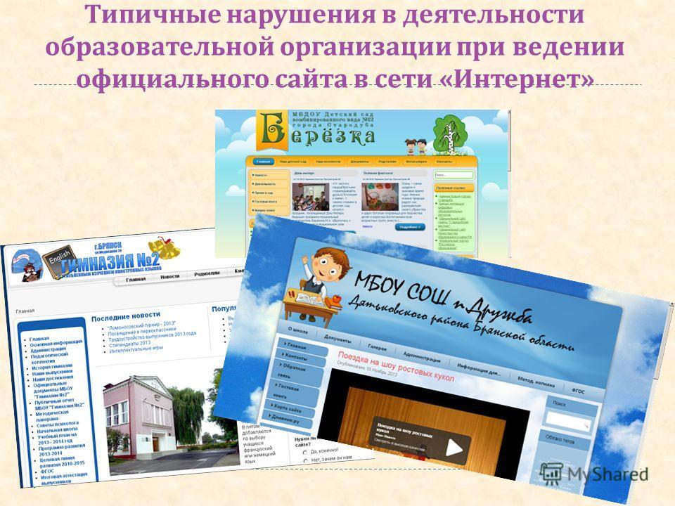Типичные нарушения в деятельности образовательной организации при ведении официального сайта в сети « Интернет »