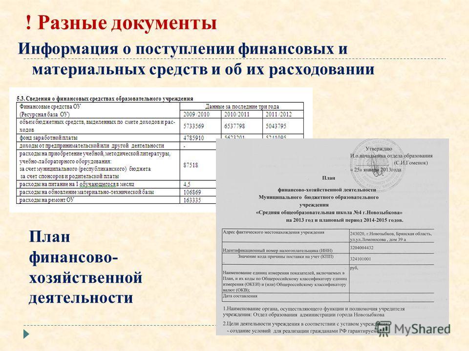 ! Разные документы Информация о поступлении финансовых и материальных средств и об их расходовании План финансово- хозяйственной деятельности