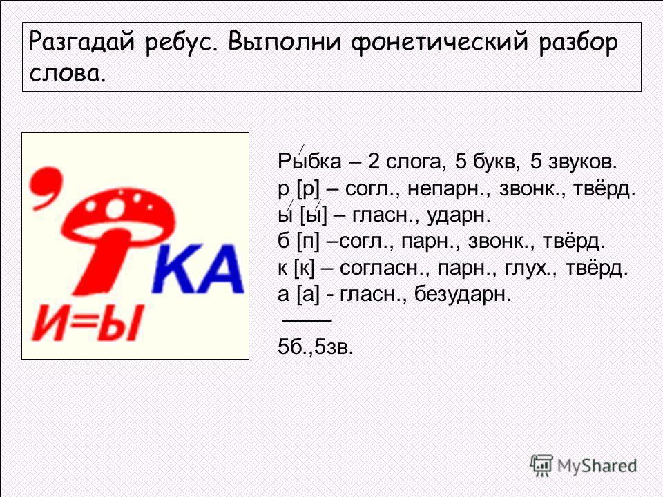 Выполни фонетический разбор